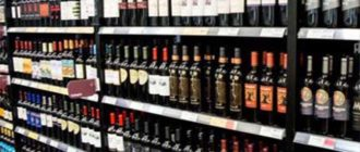 остатки алкоголя в минус