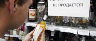 ночью алкоголь не продается