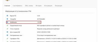 УТМ 3.0.8 BuildNumber 1259