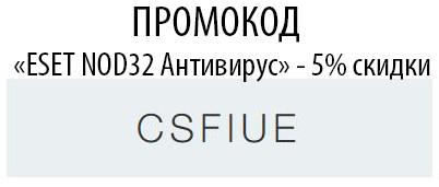 ESET NOD32 Антивирус промокод 5% скидка